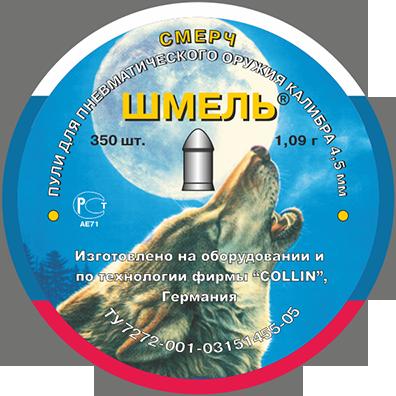 Shmel Volley Ilmakiväärin luoti 4,5mm 0,99g 350kpl/rs